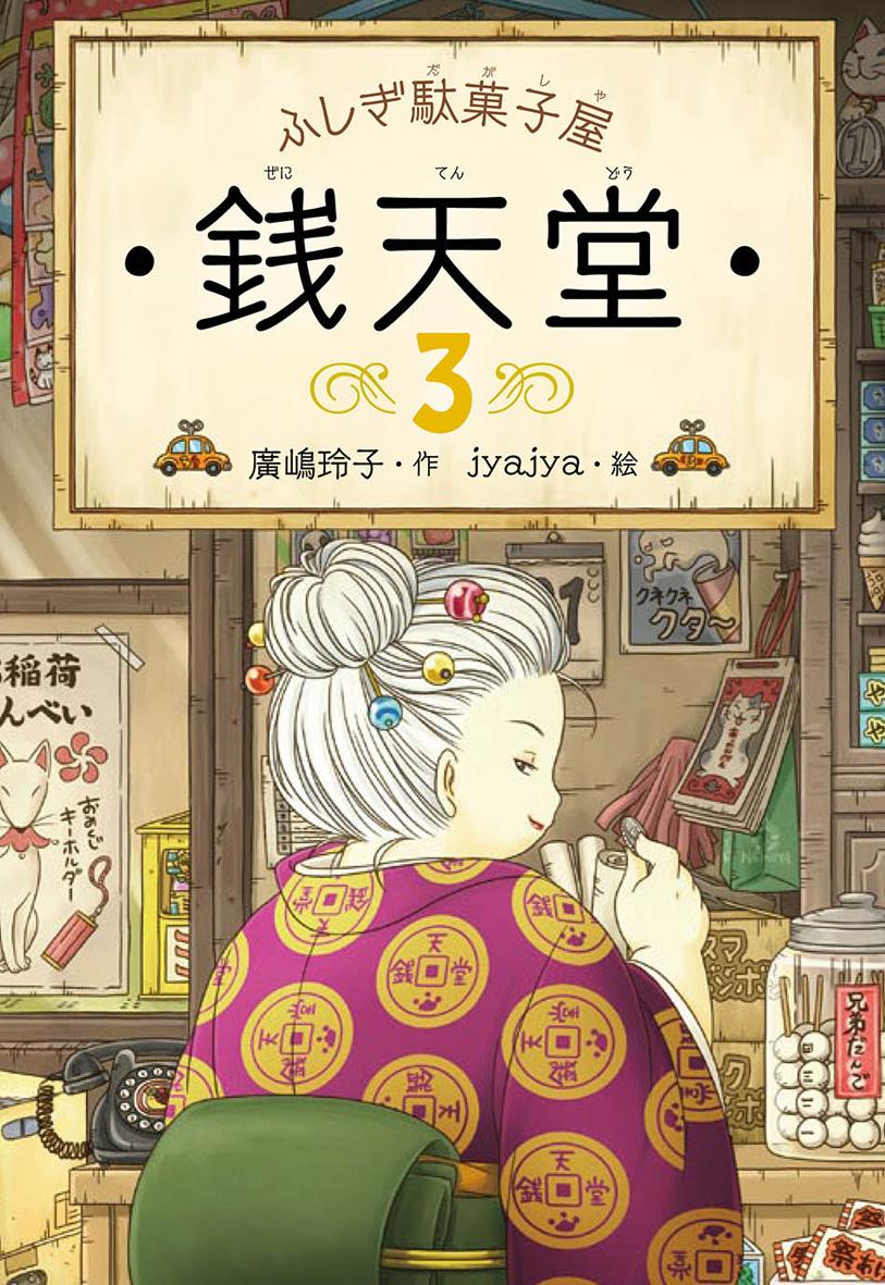 ふしぎ駄菓子屋 銭天堂3