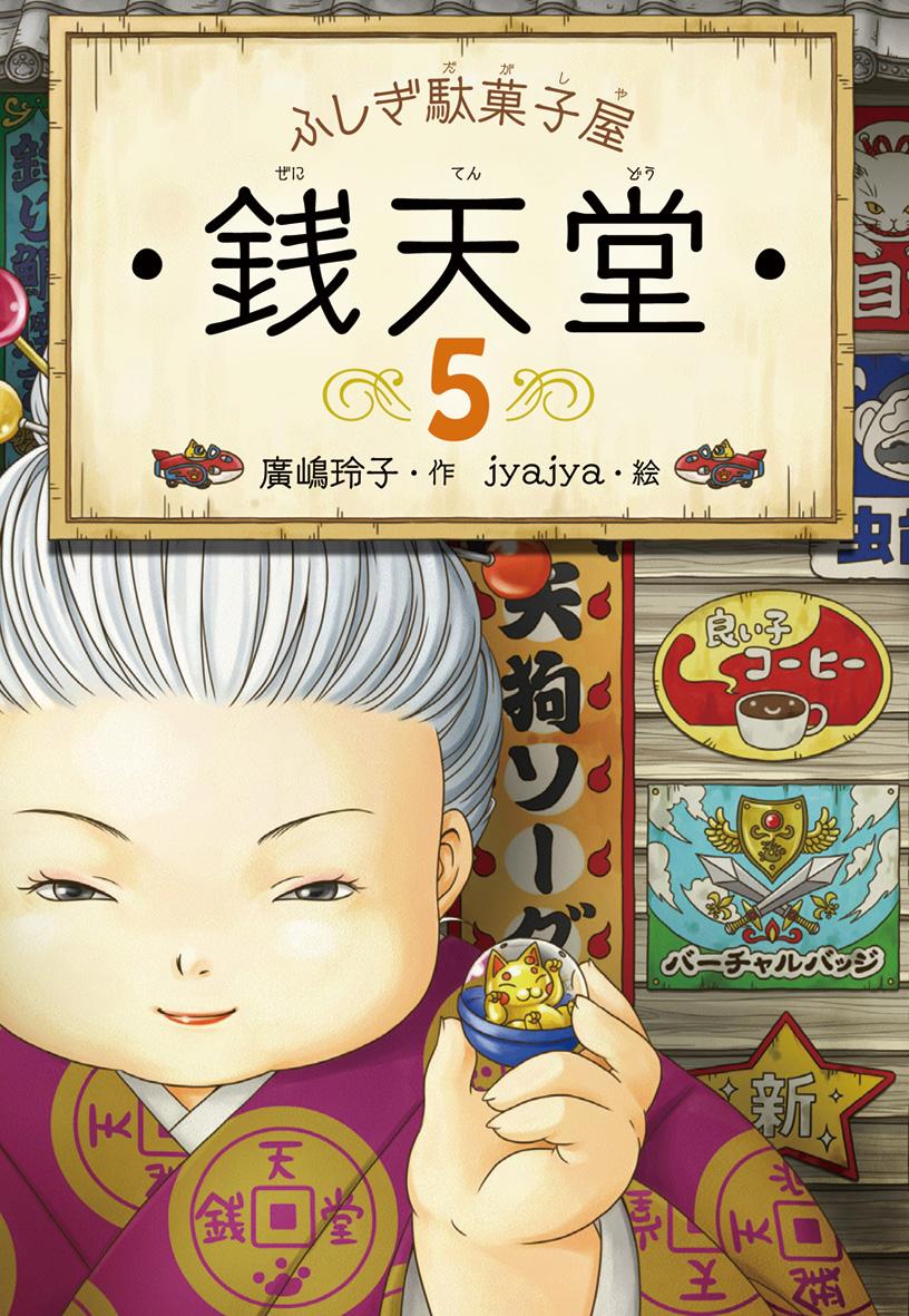 ふしぎ駄菓子屋 銭天堂5
