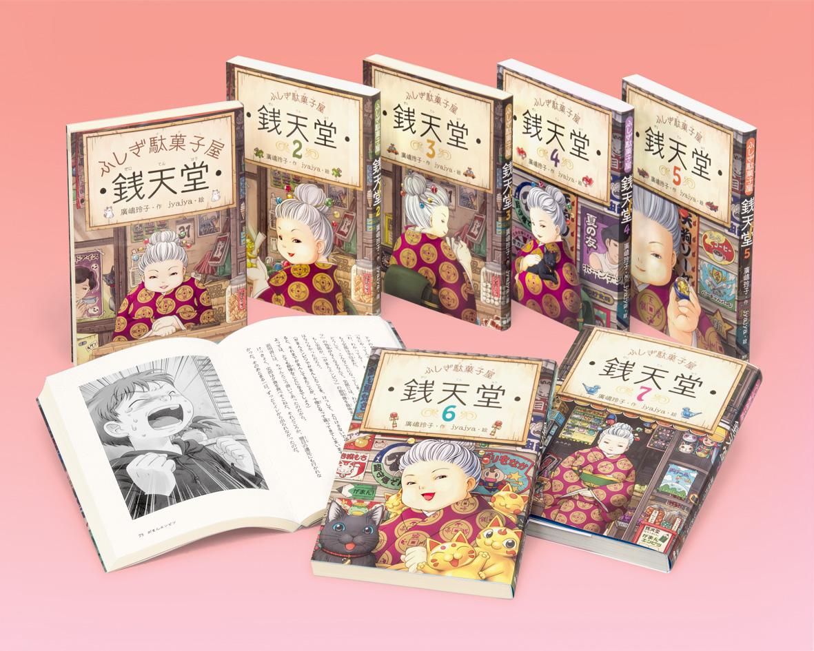 ふしぎ駄菓子屋銭天堂(全7巻)