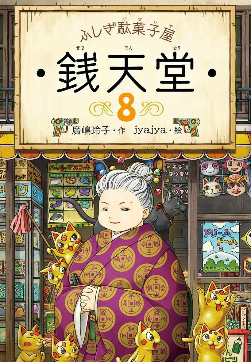 ふしぎ駄菓子屋銭天堂8