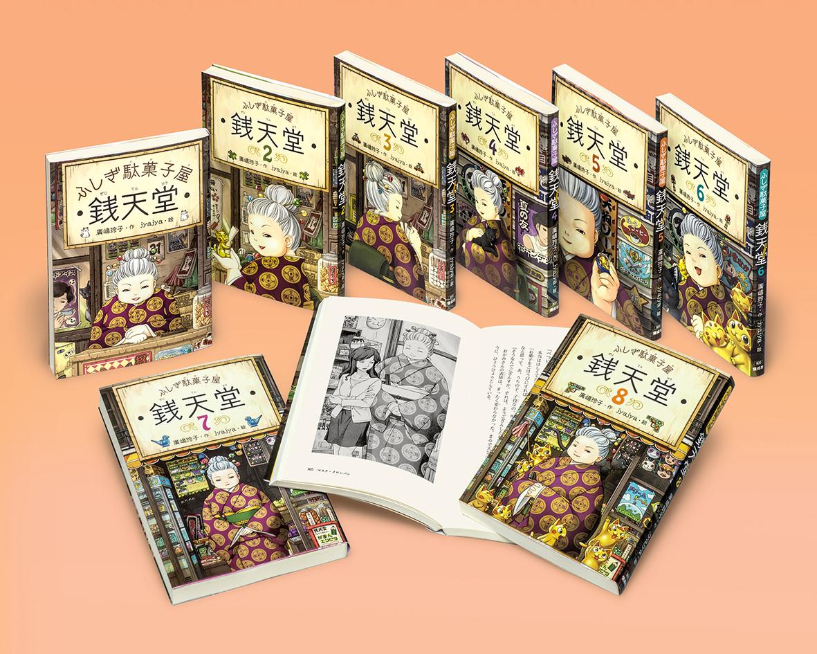 ふしぎ駄菓子屋銭天堂(全8巻)