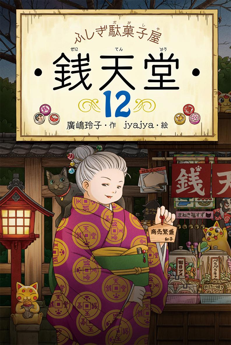 「ふしぎ駄菓子屋 銭天堂」テレビアニメ化 決定!