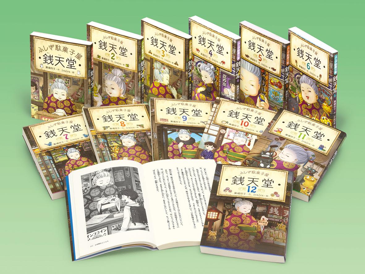 ふしぎ駄菓子屋銭天堂(全12巻)