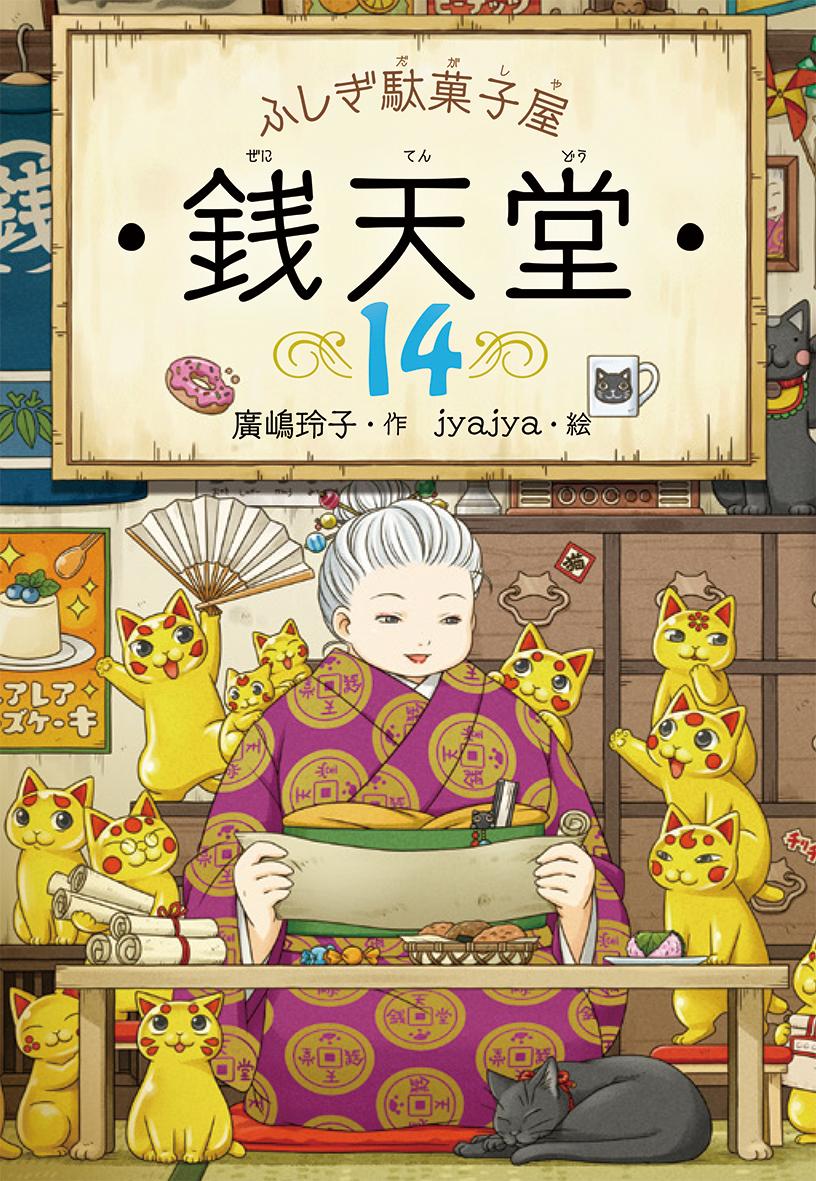 ふしぎ駄菓子屋銭天堂14