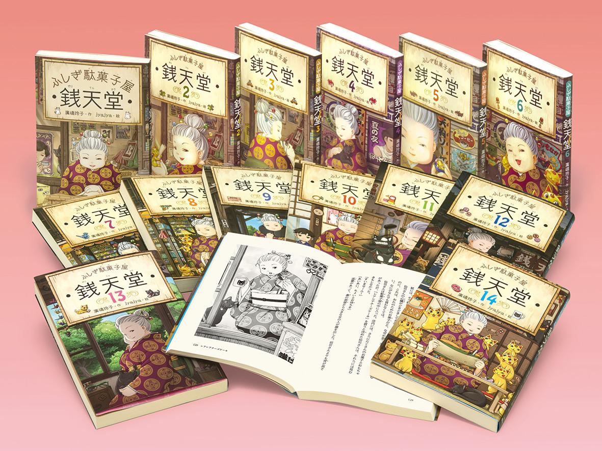 ふしぎ駄菓子屋銭天堂(全14巻)
