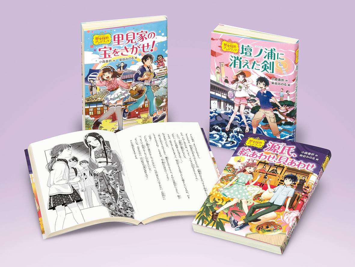 歴史探偵アン&リック(全3巻)