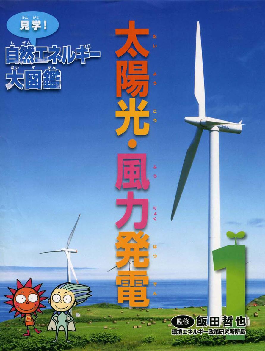 見学!自然エネルギー大図鑑(全3巻)