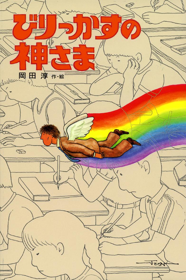 デビュー40周年記念 岡田淳さん講演会「物語のつくりかた」