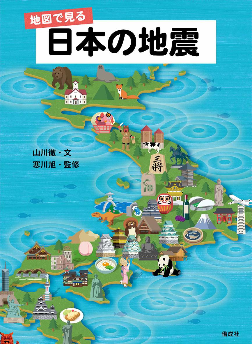 地図で見る日本の地震