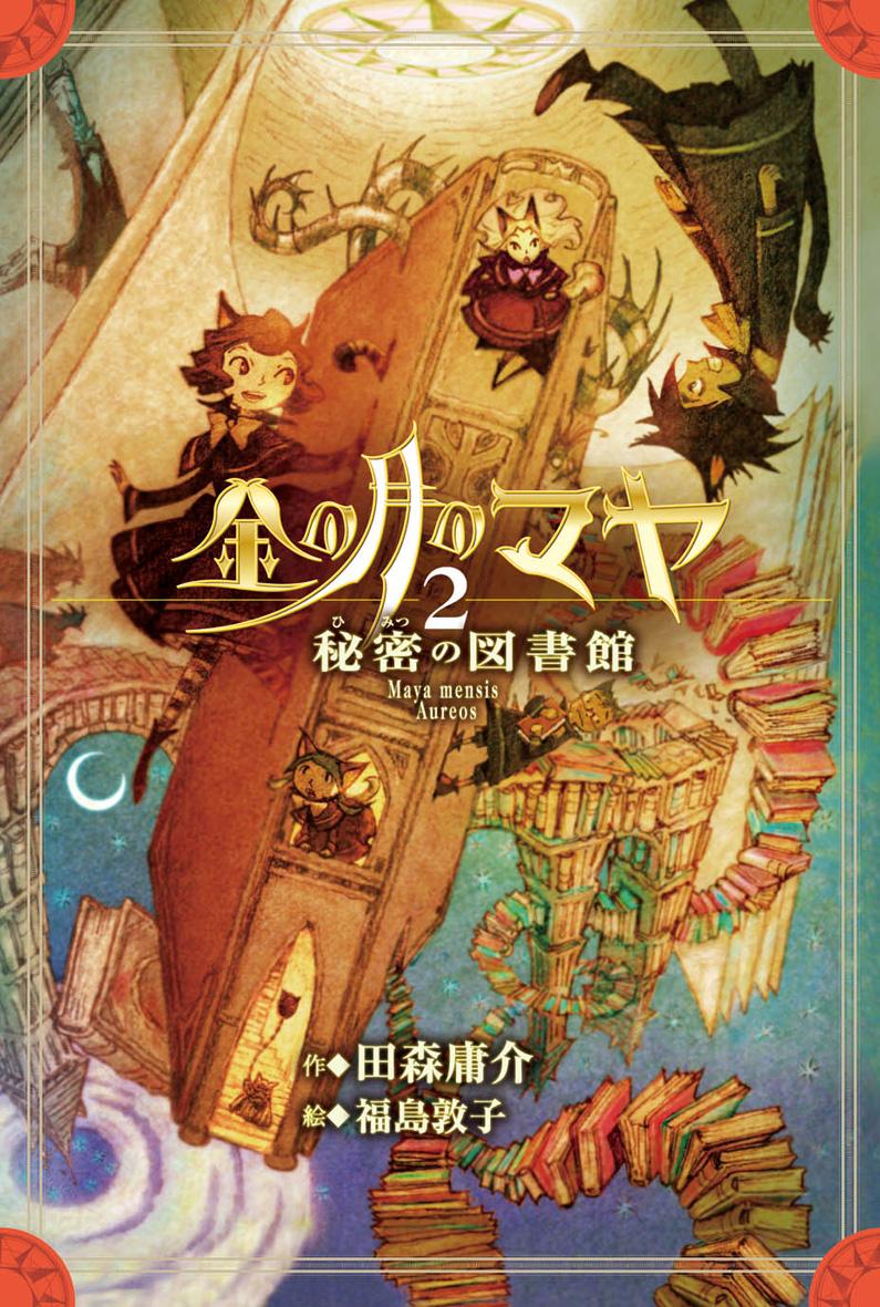 金の月のマヤ(全3巻)