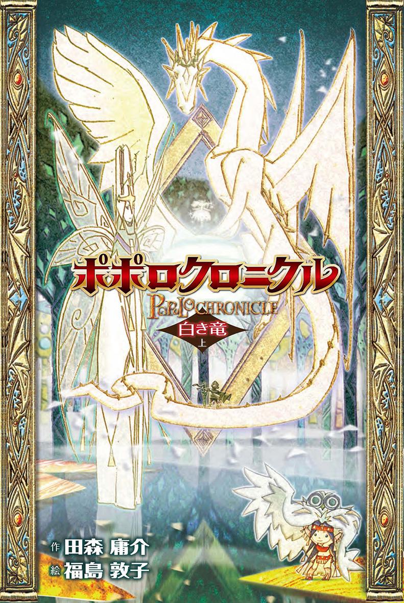 ポポロクロニクル 白き竜(全2巻)