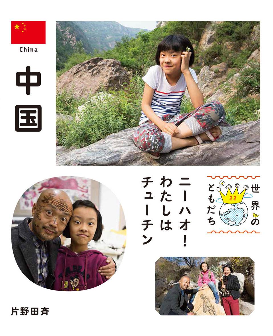 子どもの本から世界を知ろう! 「世界のともだち」写真家・片野田斉さん講演会