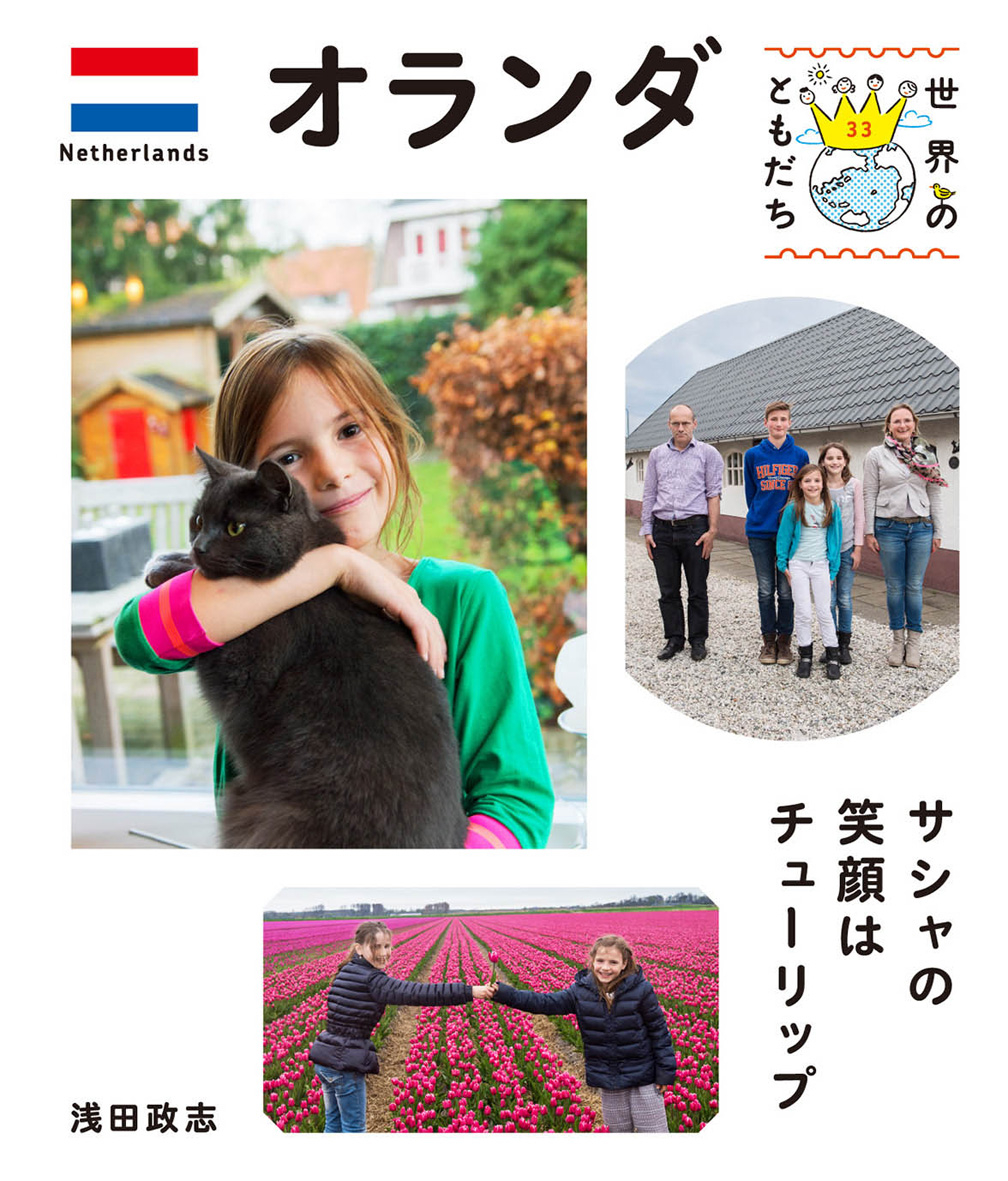 浅田政志写真展 Family Photo Tree