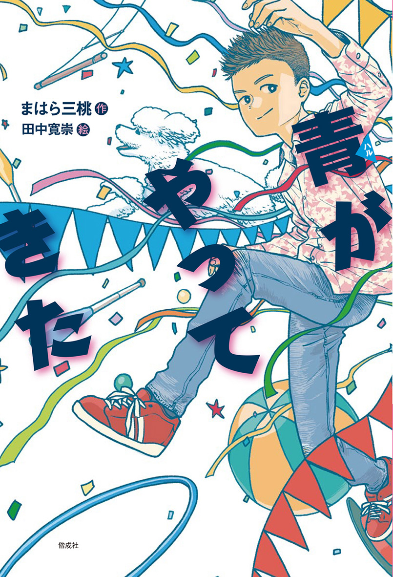 廣嶋玲子さん、濱野京子さん、まはら三桃さんら作家5名のトークイベント「揃います!花の2006年デビュー組!」