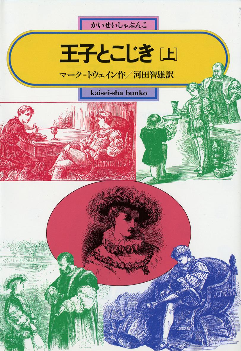 王子とこじき(上)