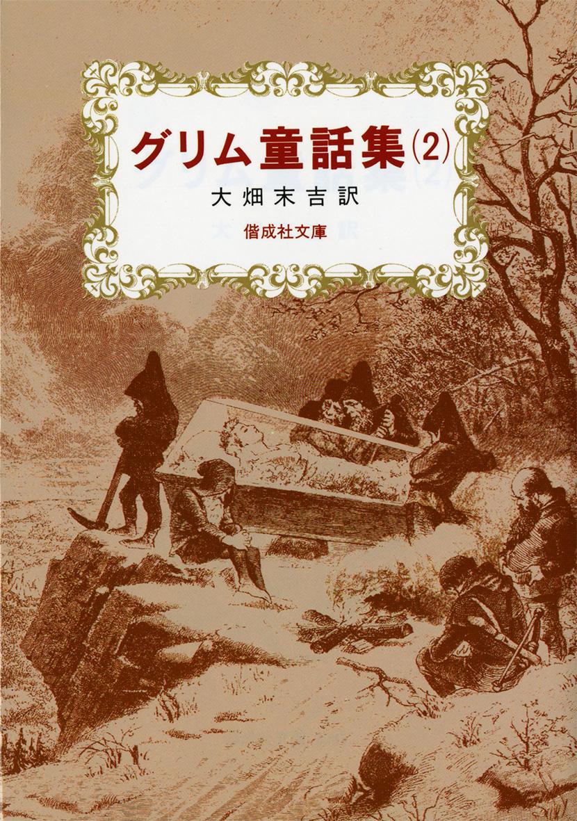 グリム童話集(2)