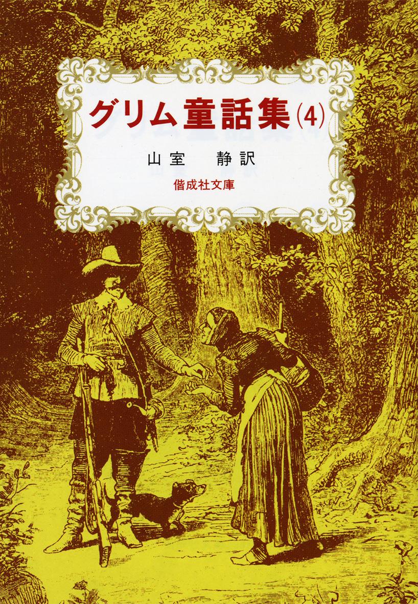 グリム童話集(4)
