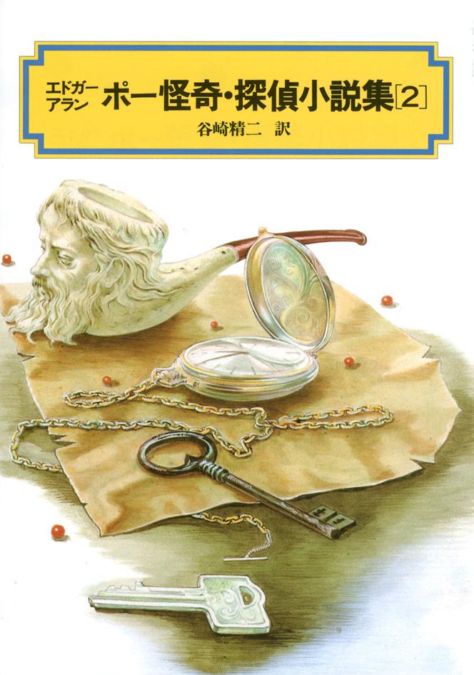 ポー怪奇・探偵小説集(2)