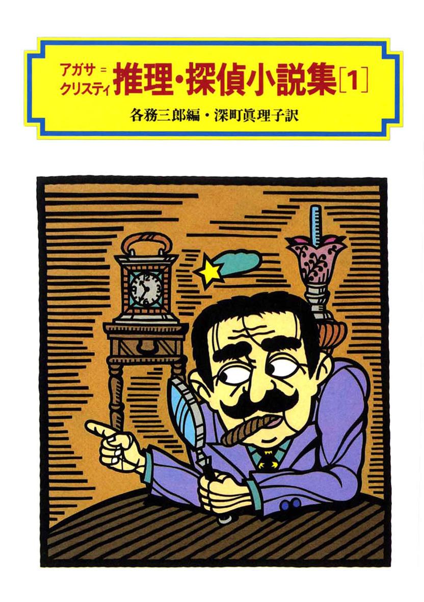 アガサ=クリスティ推理・探偵小説集(1)