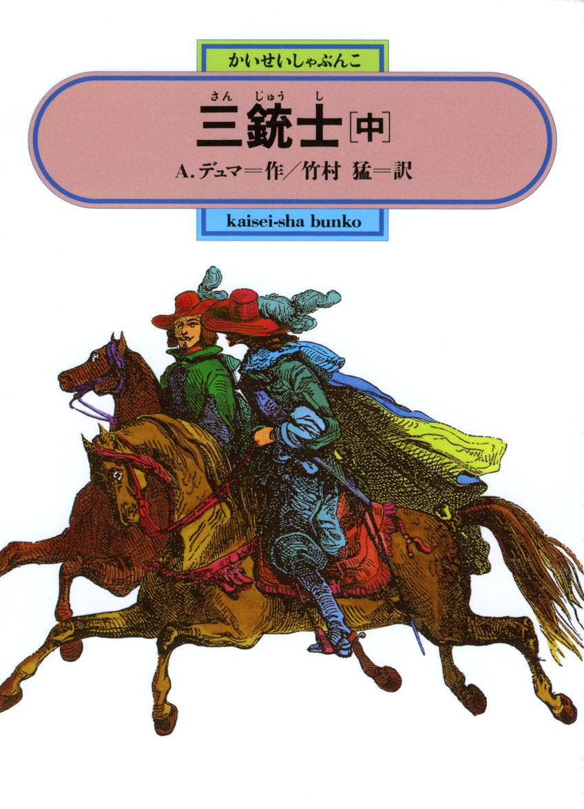 三銃士(中)