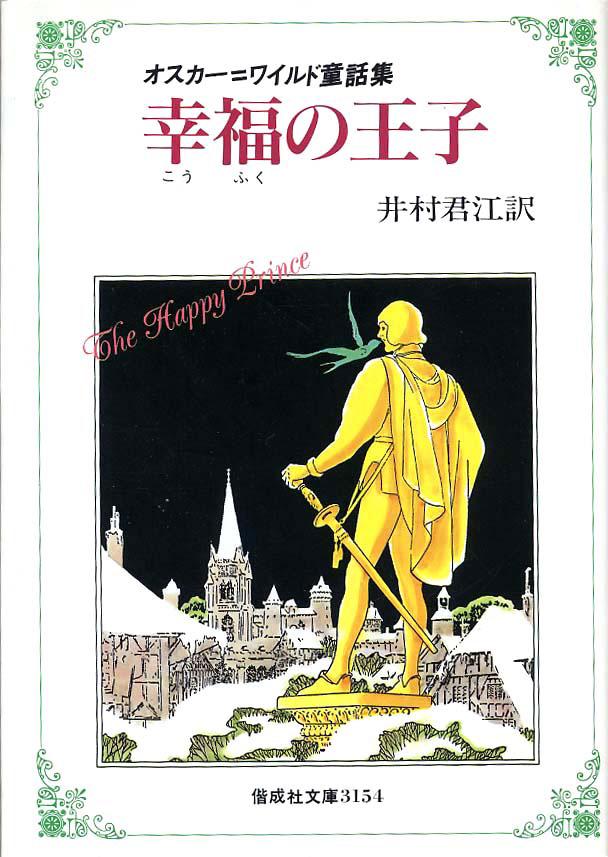〈オスカー=ワイルド童話集〉幸福の王子