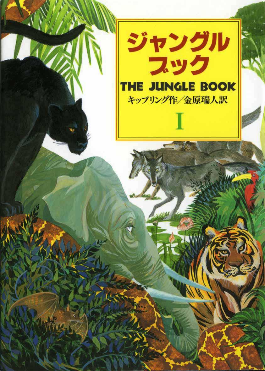 ジャングル・ブックⅠ