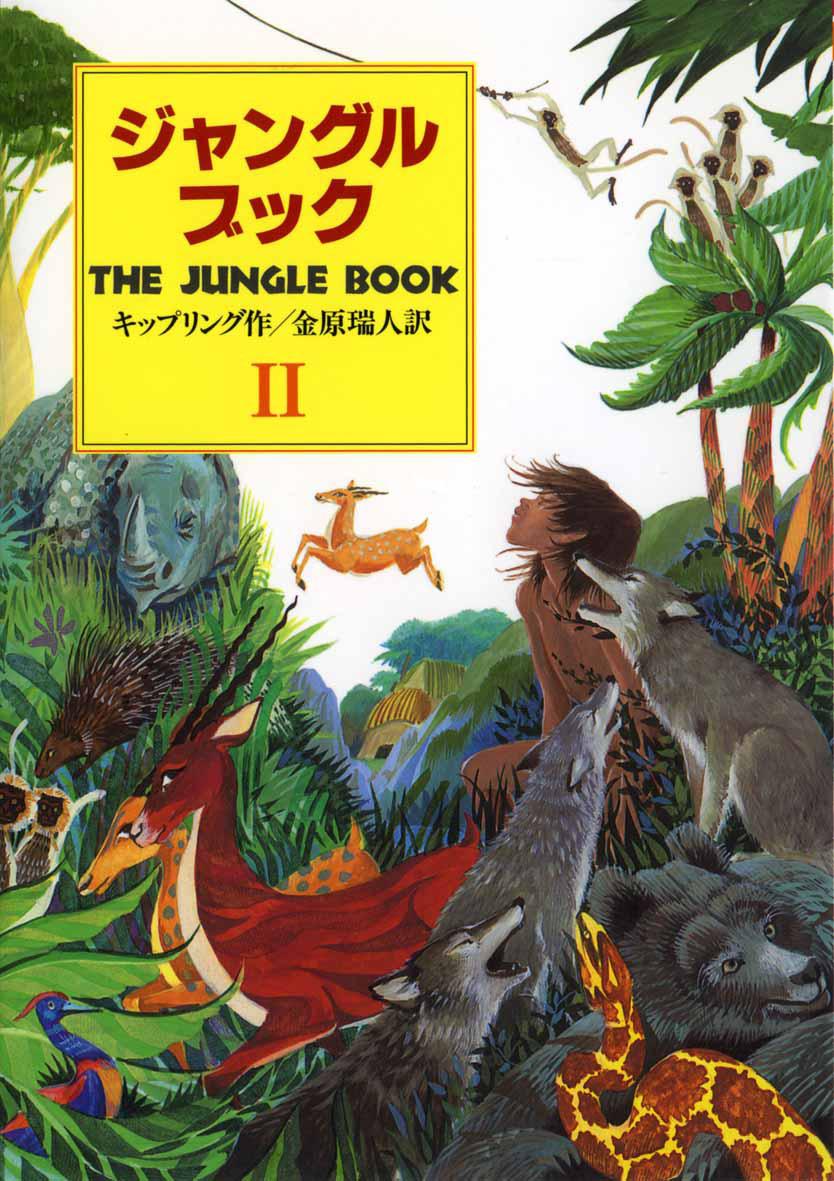 ジャングル・ブックⅡ