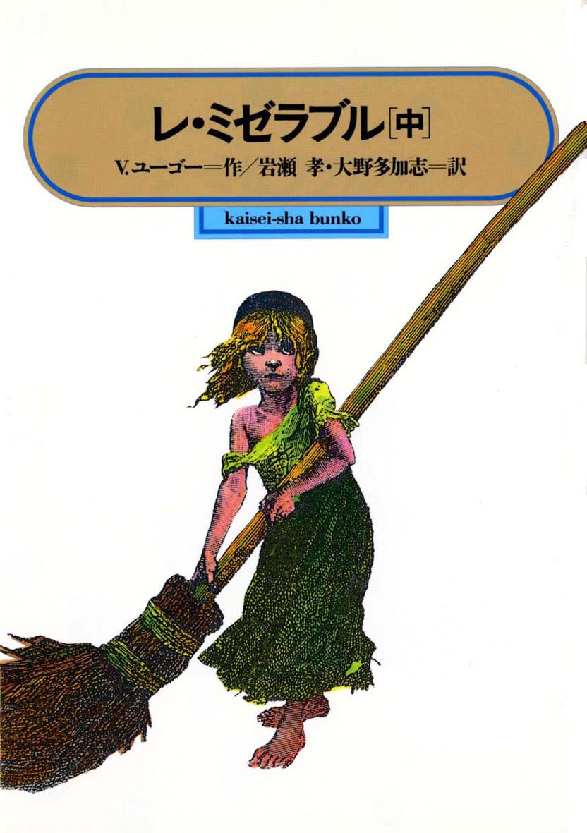 レ・ミゼラブル(中)