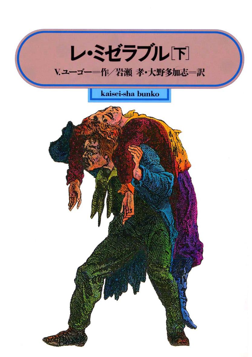 レ・ミゼラブル(下)