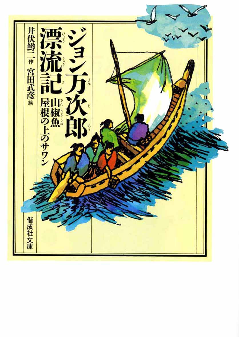 偕成社文庫