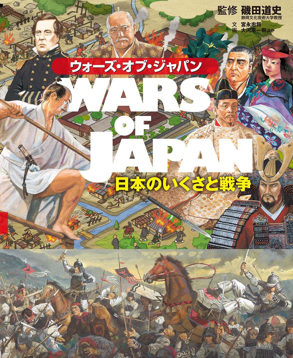 ウォーズ・オブ・ジャパン 日本のいくさと戦争