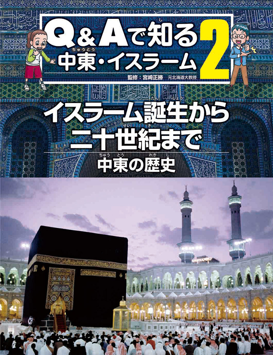 イスラーム誕生から二十世紀まで 中東の歴史