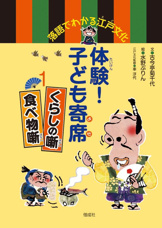 落語でわかる江戸文化(全5巻)