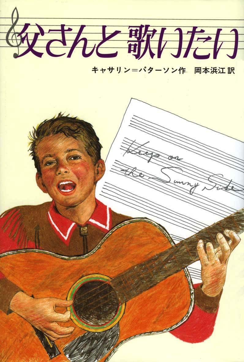 父さんと歌いたい