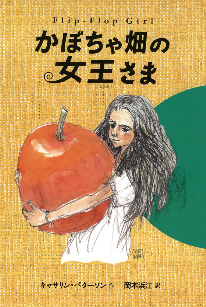 かぼちゃ畑の女王さま