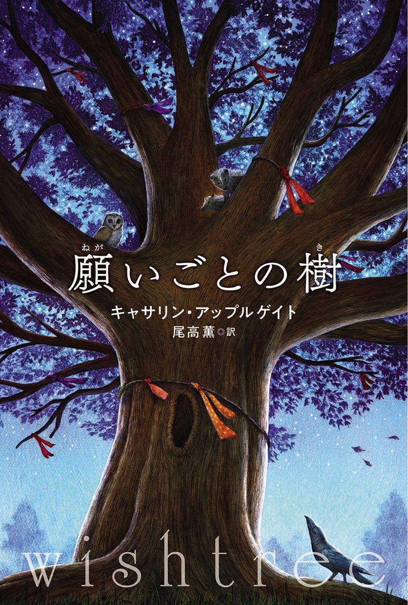願いごとの樹