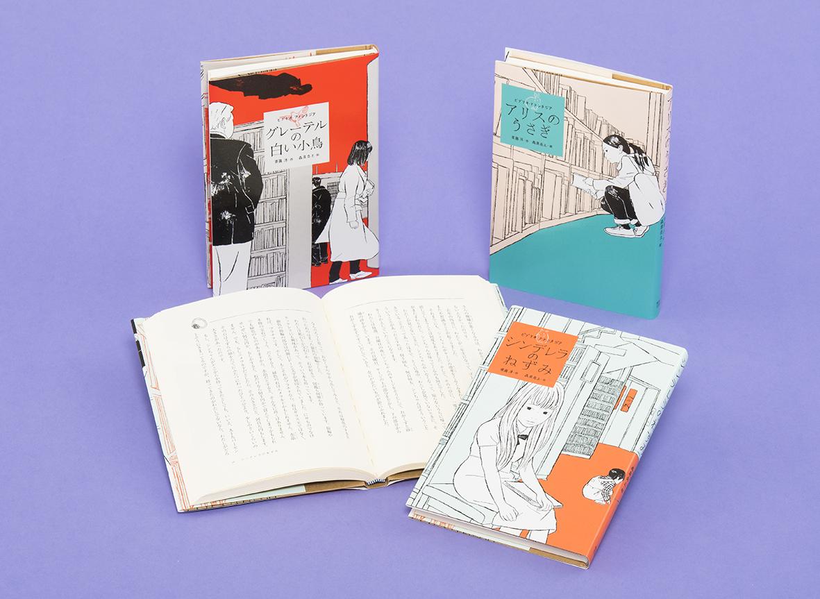 図書館にまつわる奇妙な話『ビブリオ・ファンタジア』(全3巻)