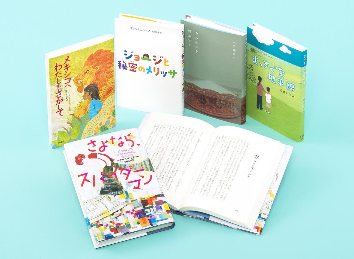寛容のない世界を生き抜く 少年少女のYA文学(全5巻)