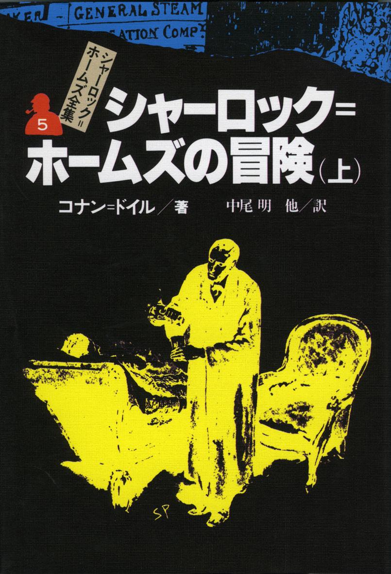 シャーロック=ホームズの冒険(上)