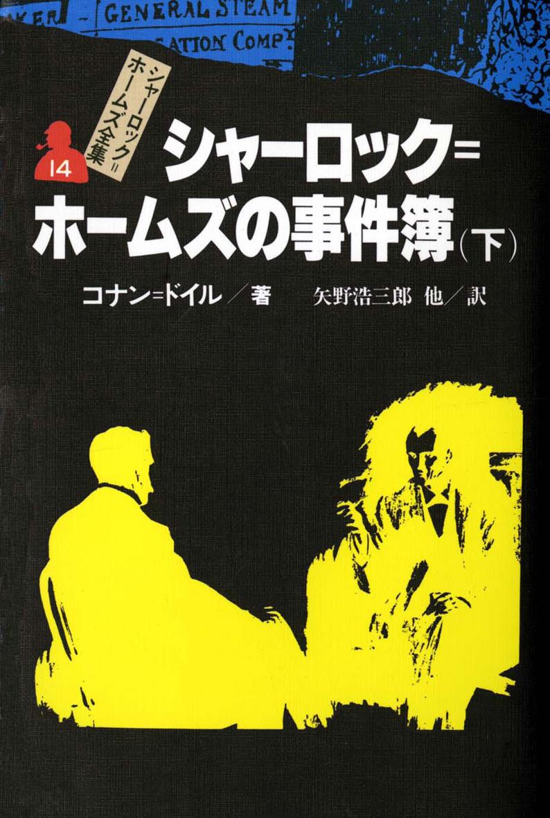 シャーロック=ホームズ全集(全14巻)