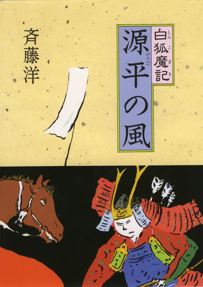 源平の風  斉藤洋の歴史ファンタジー白狐魔記