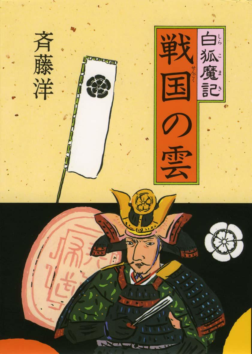 斉藤洋の歴史ファンタジー 白狐魔記(全6巻)
