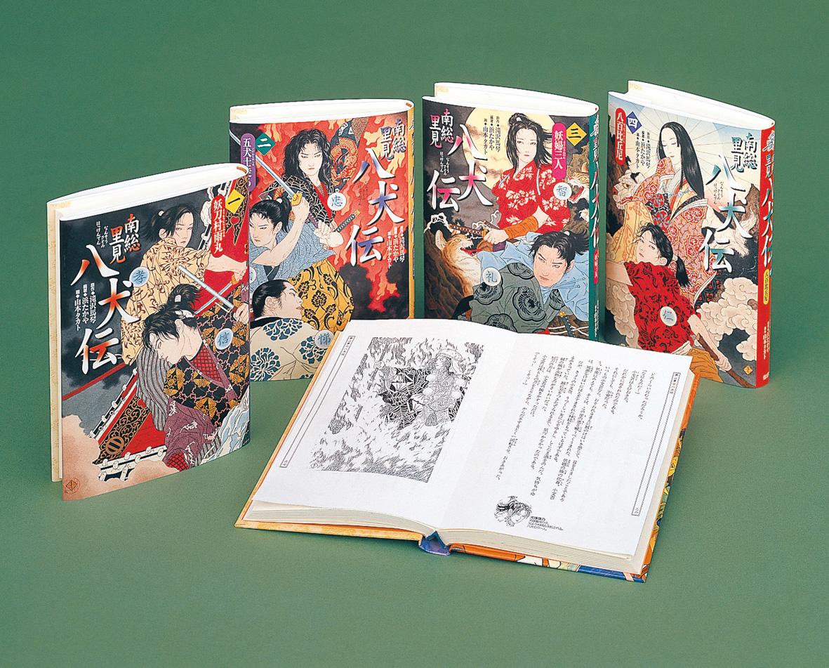 南総里見八犬伝(全4巻)