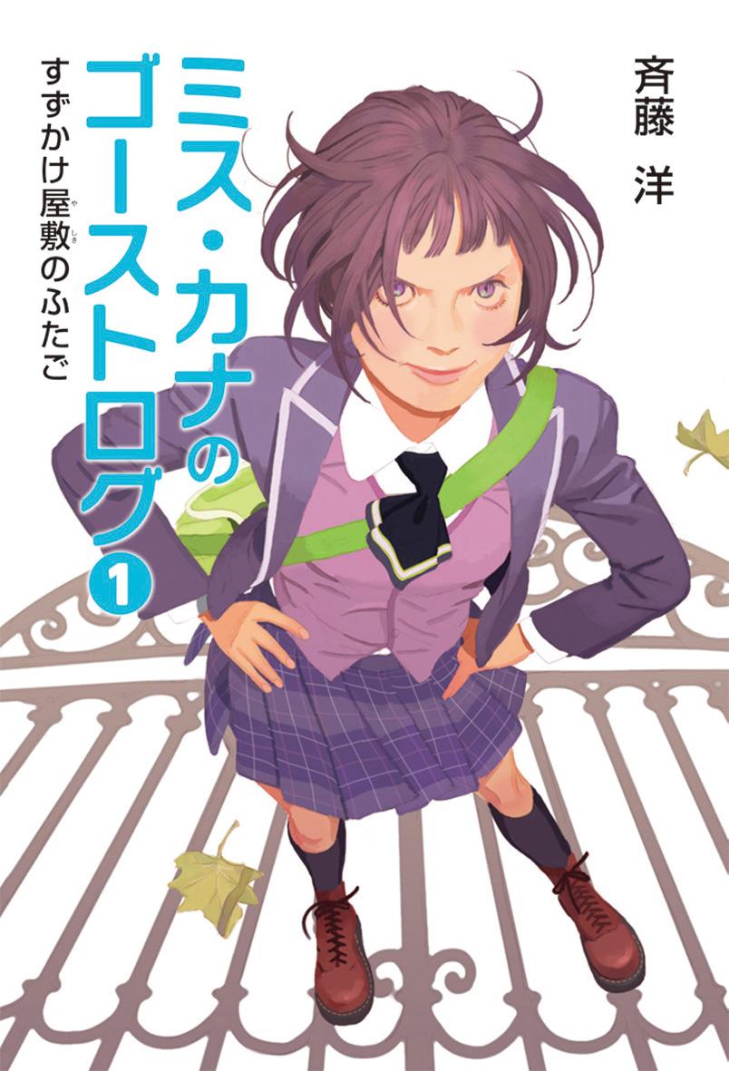 ミス・カナのゴーストログ(全4巻)