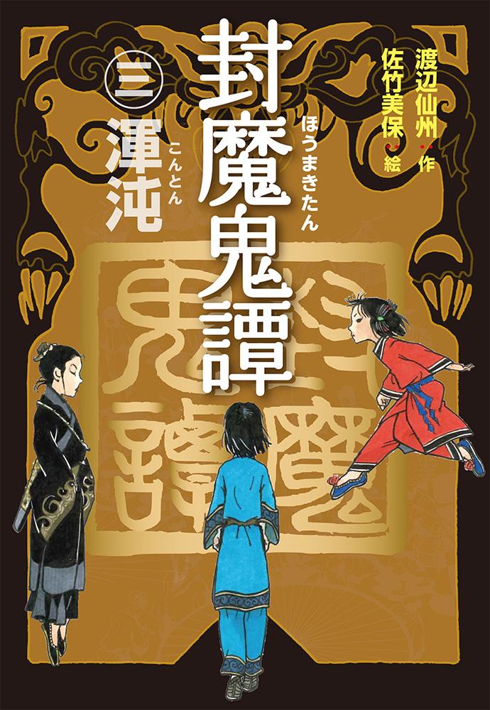 チャイニーズホラーファンタジー 封魔鬼譚(全3巻)