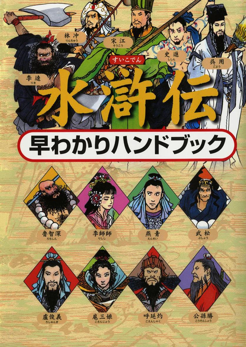 「水滸伝」 全二巻+ハンドブック(全3巻)