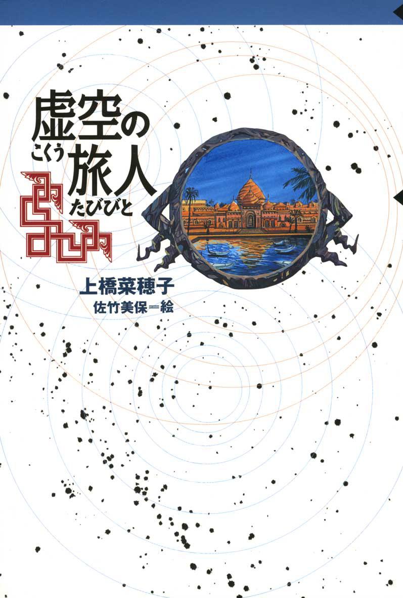 上橋菜穂子「守り人」軽装版完結セット(全13巻)
