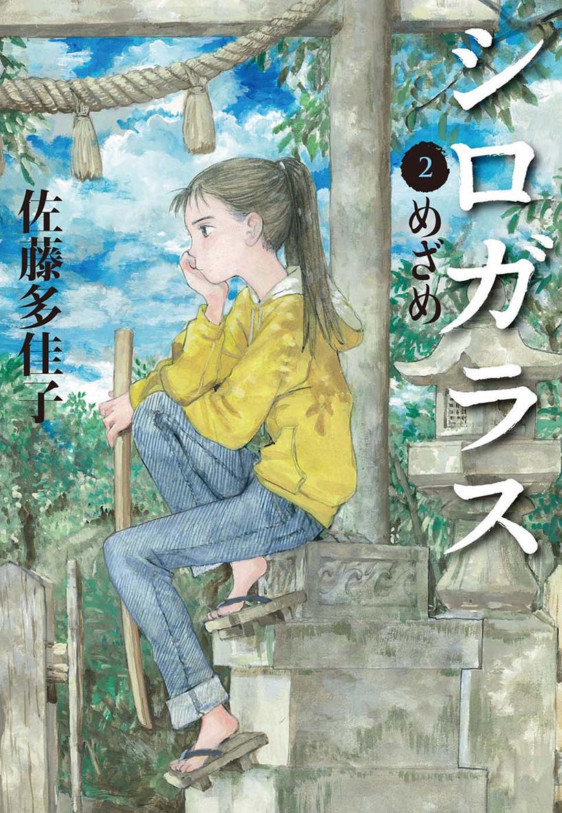 佐藤多佳子さん講演会「物語で行きたい場所、会いたい人」