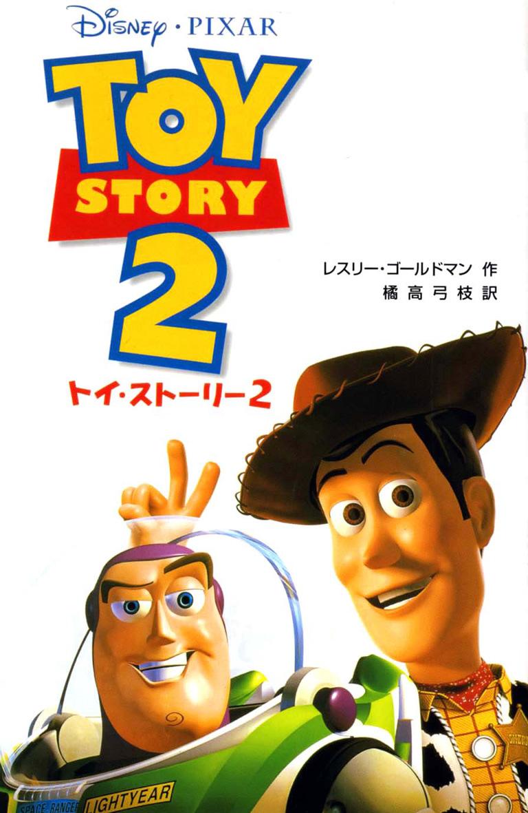 トイストーリー2 偕成社 児童書出版社