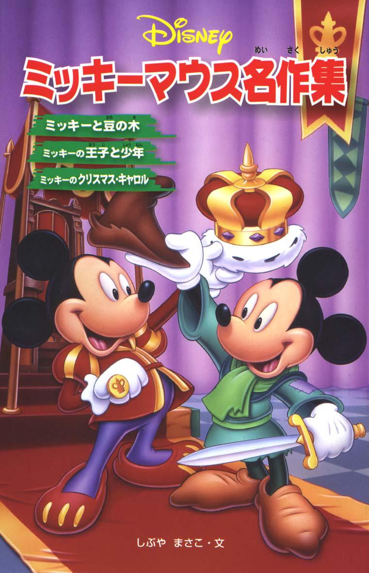 ミッキーマウス名作集